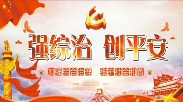 平安(an)建(jian)�O